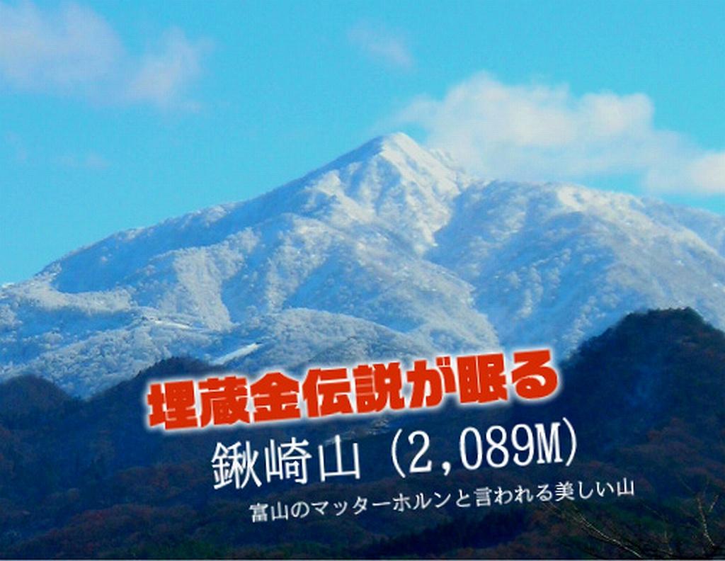 暗号!?立山の埋蔵金伝説