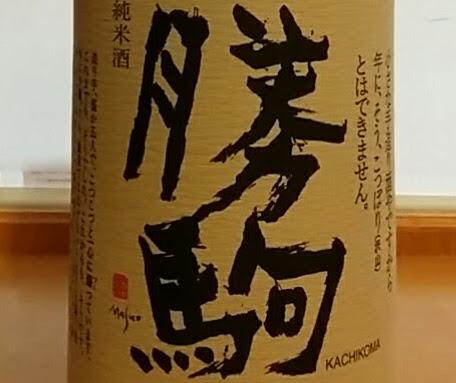 立山。以外のお酒①