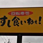 富山のお得な寿司ランチ