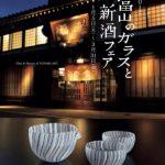2017 富山のガラスと新酒フェア