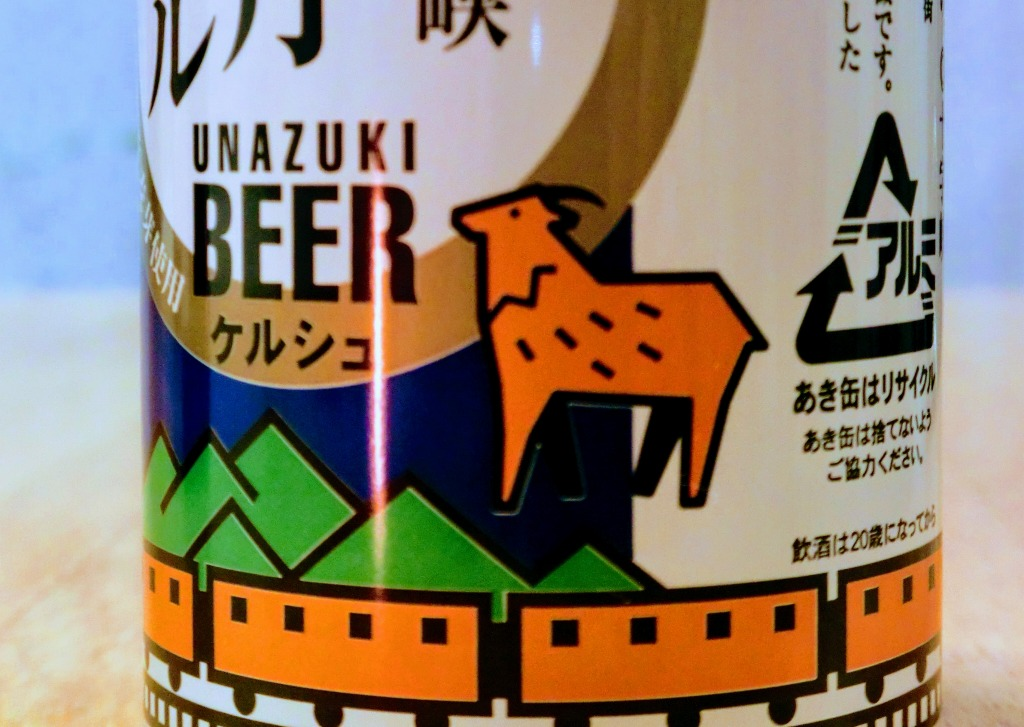 富山の地ビール飲み比べ・前編~宇奈月ビール