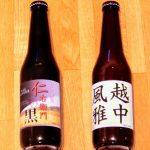 富山の地ビール飲み比べ・後編~越中風雅,立山エール